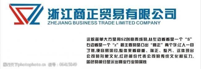 sz贸易logo图片