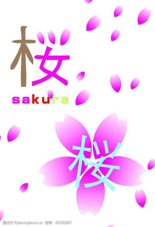 樱花广告樱花图片