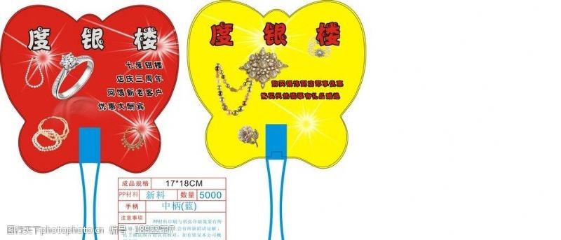 扇子模板下载珠宝广告扇子图片