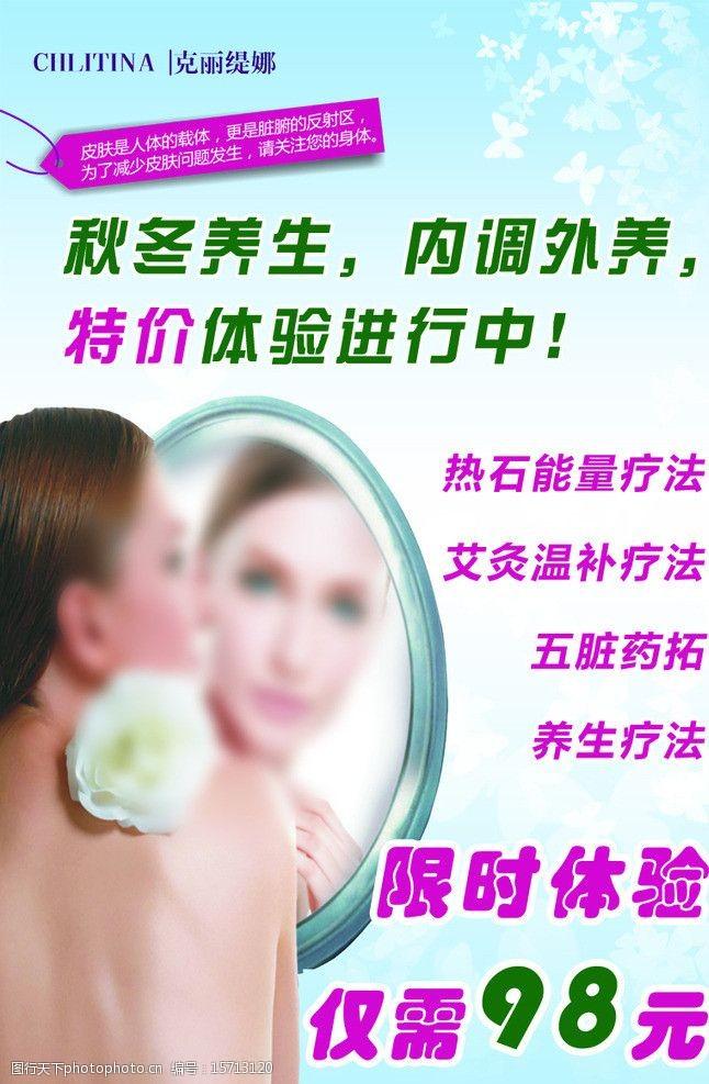 美容海报矢量素材克丽缇娜展板图片