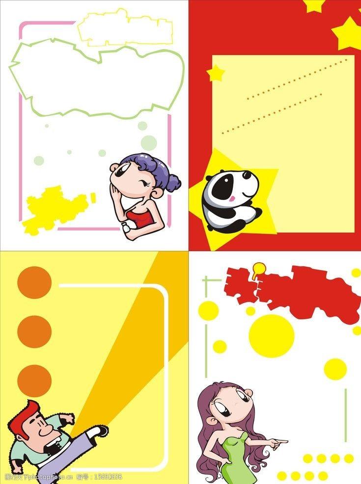 实用卡通pop实用素材图片