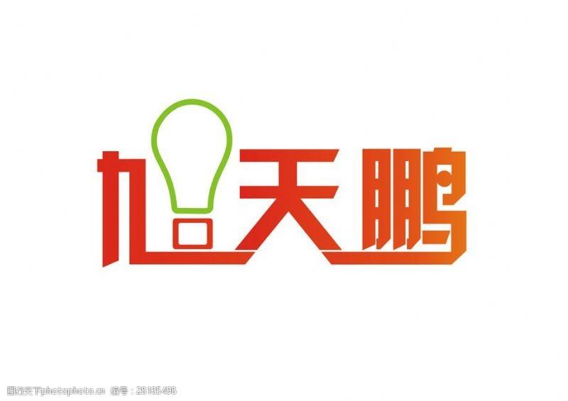 连体字旭天鹏灯具标志艺术字