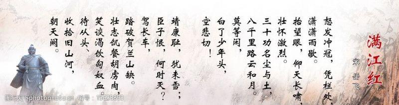 古诗词满江红岳飞满江红图片