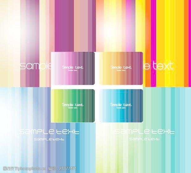 矢量概念彩虹线条背景矢量下载
