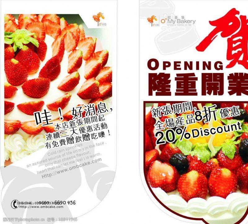 蛋糕店开业海报开业海报图片