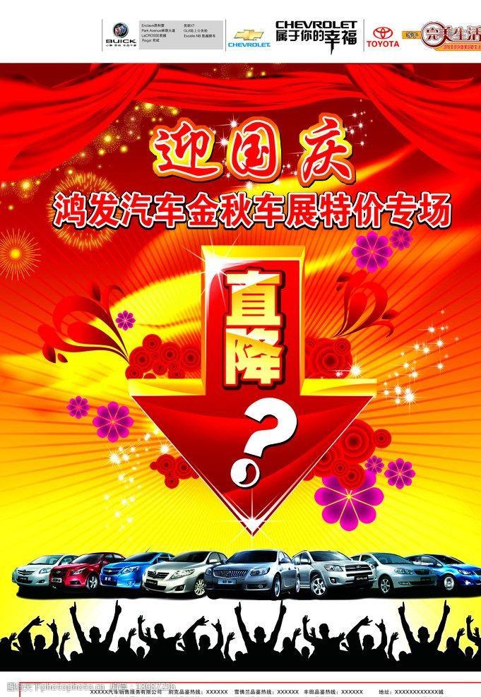 金秋车展迎国庆车展活动图片