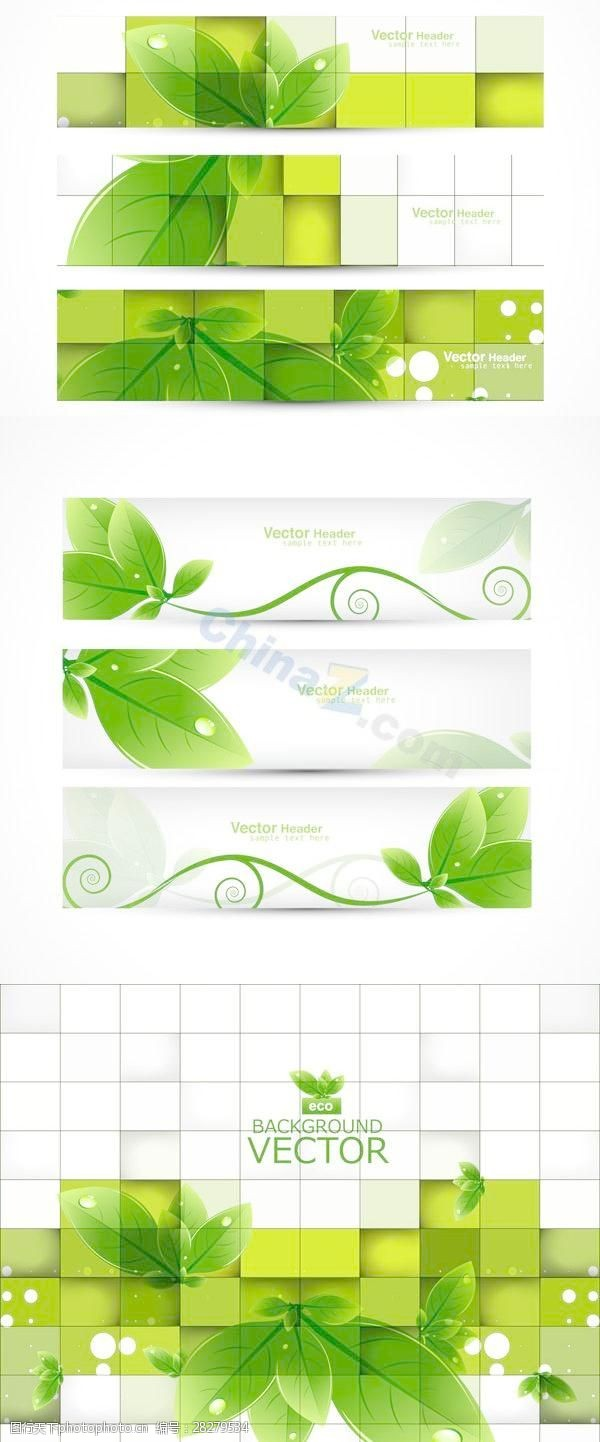 矢量概念绿叶创意横幅矢量素材
