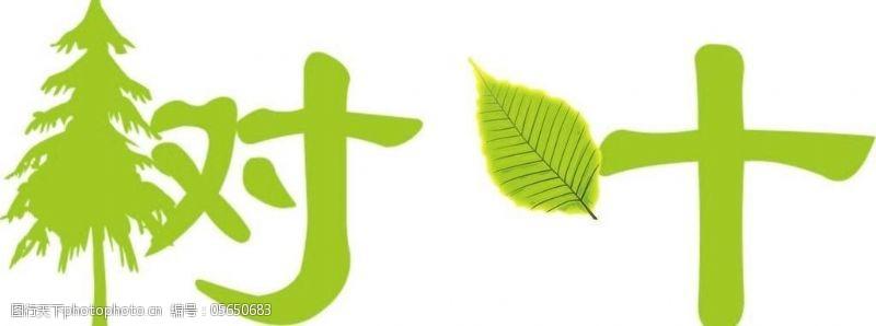树叶图片免费下载创意树叶图片