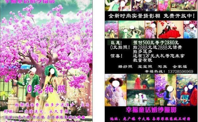 樱花广告幸福童话婚庆宣传单图片