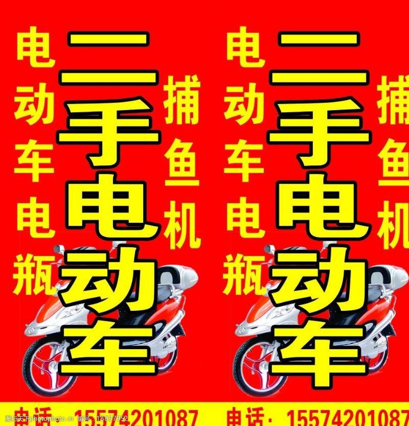 二手电动车电动车海报图片