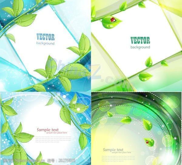 矢量概念精美绿叶矢量素材卡片