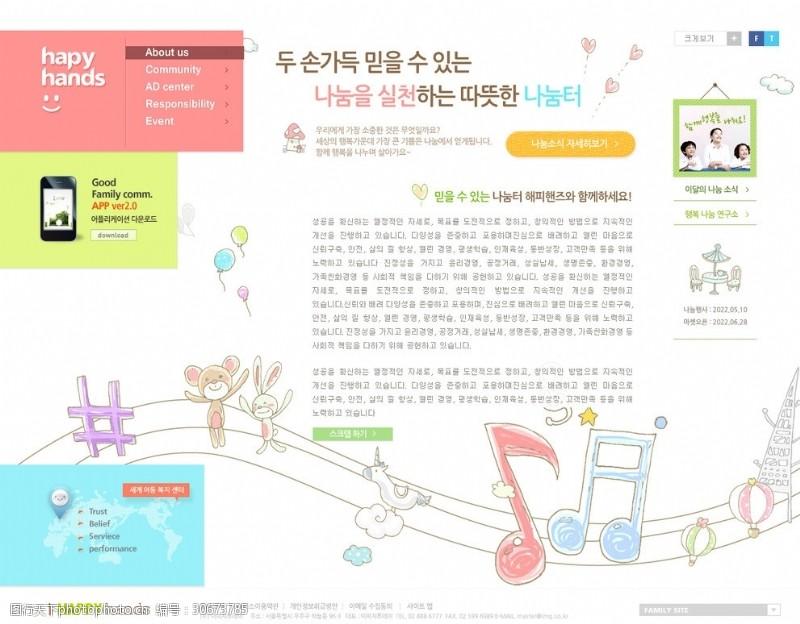 音乐网页图片