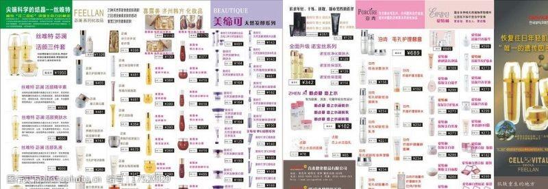 爱系列韩国美缔可化妆品宣传图片