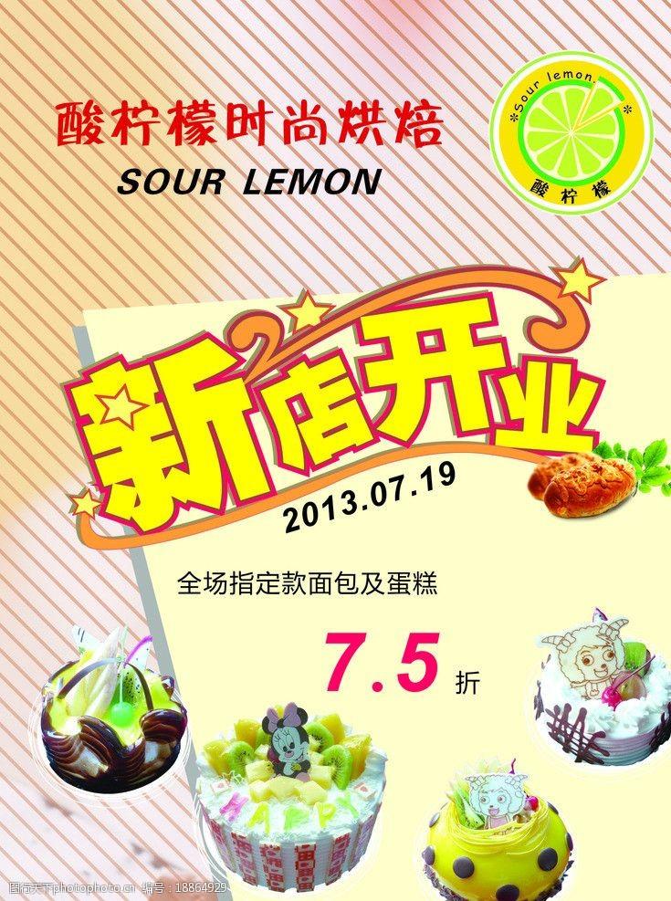 酸柠檬新店开业图片