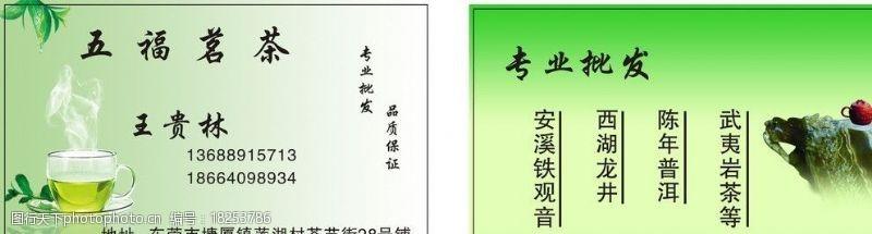 茶名片模板下载五福茗茶图片
