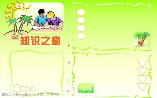 知识之窗学校展板图片