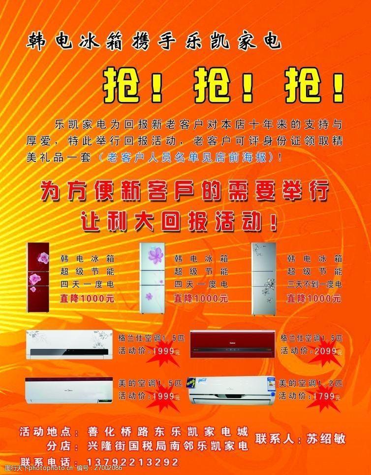 湫韩电冰箱宣传单