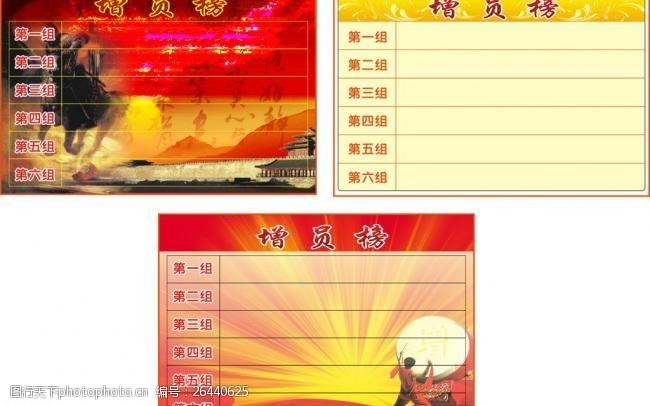 红旗榜图片