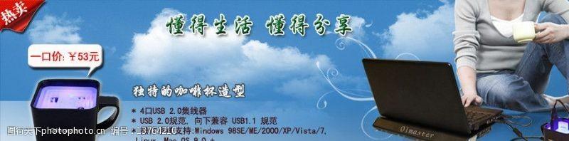usb集线器USB集线器banner图片