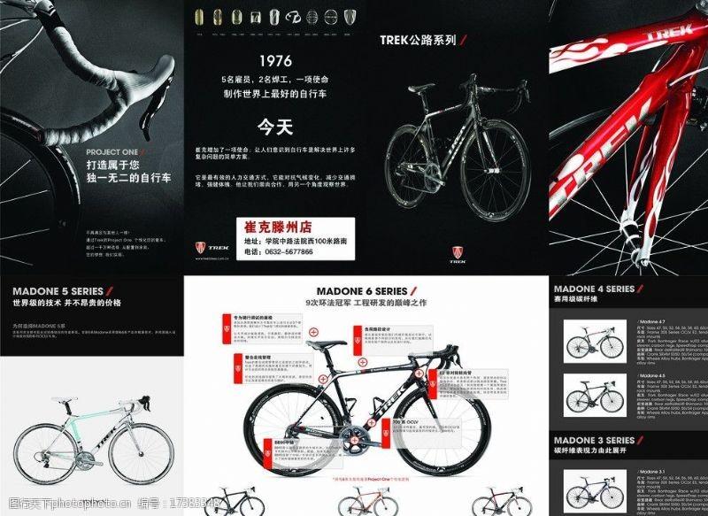 崔克自行车宣传册图片