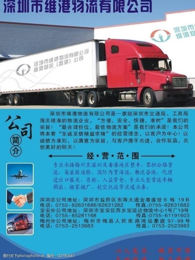 维港物流宣传单页图片