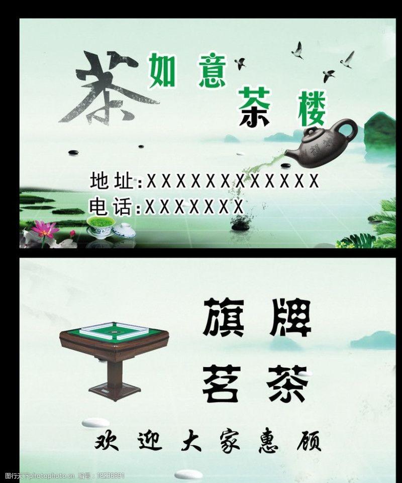 茶名片模板下载茶水名片图片
