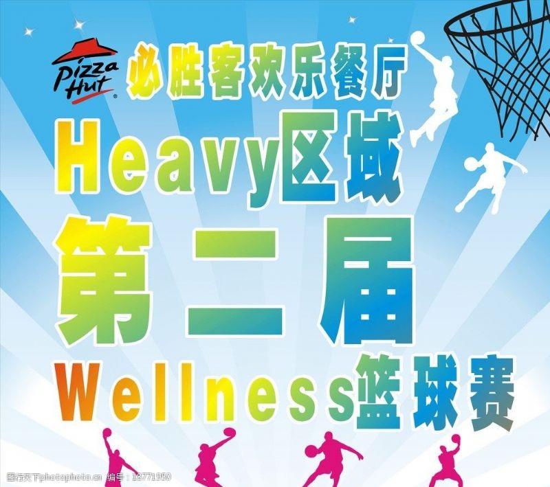 必胜客logo篮球赛图片