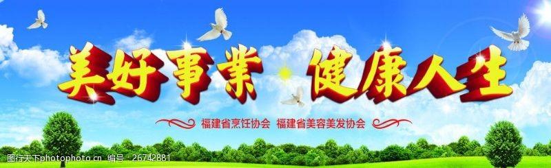 鸽子励志海报餐饮协会