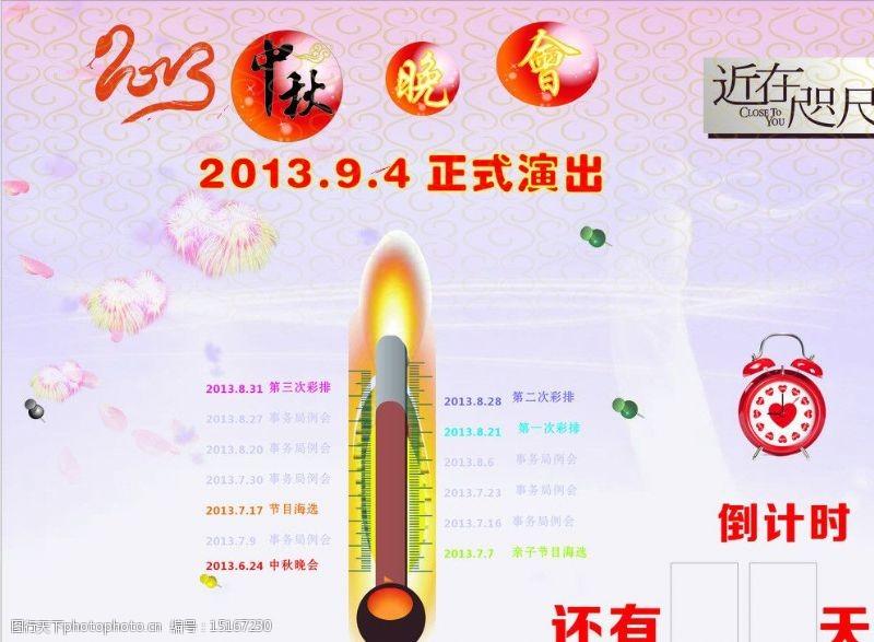 2013年中秋海报图片