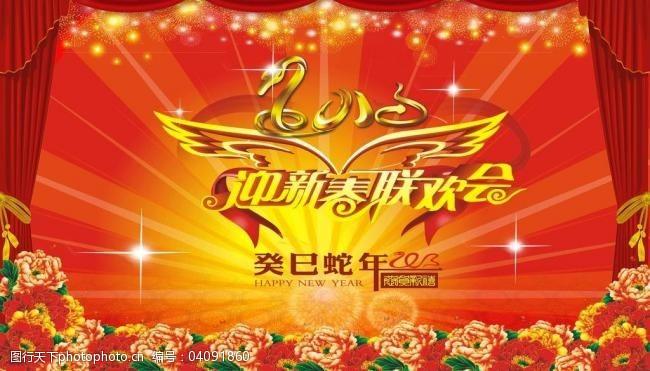 蛇形2013迎新春联欢晚会背景图片