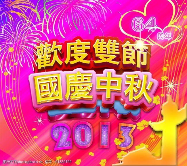 2013年中秋中秋节