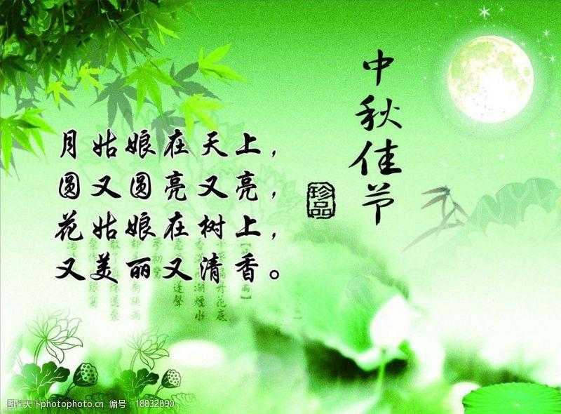 中秋节模板下载水墨画图片