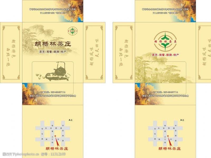 茶庄标志胡杨林茶庄餐厅纸盒图片
