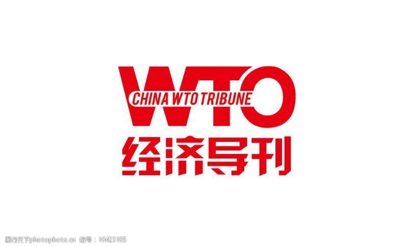 wtoWTO经济导刊标志图片