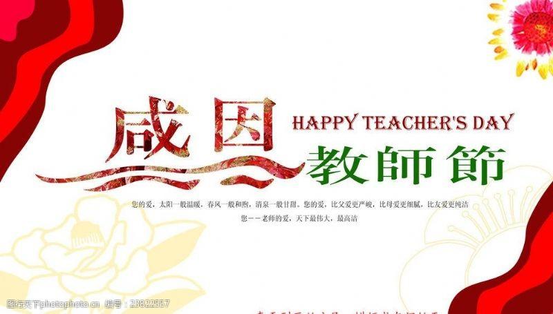 为爱祝福感恩教师节