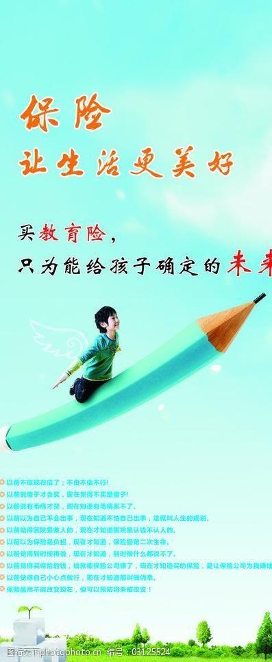 教育险保险宣传语图片