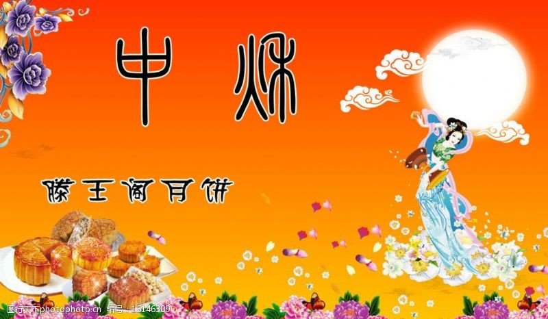 滕王阁月饼中秋图片