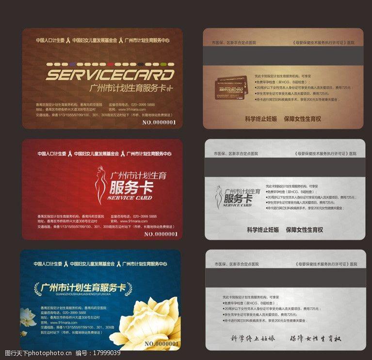 医疗券医疗卡图片