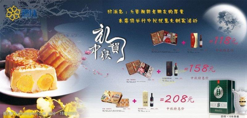 滕王阁月饼中秋福利套餐海报图片