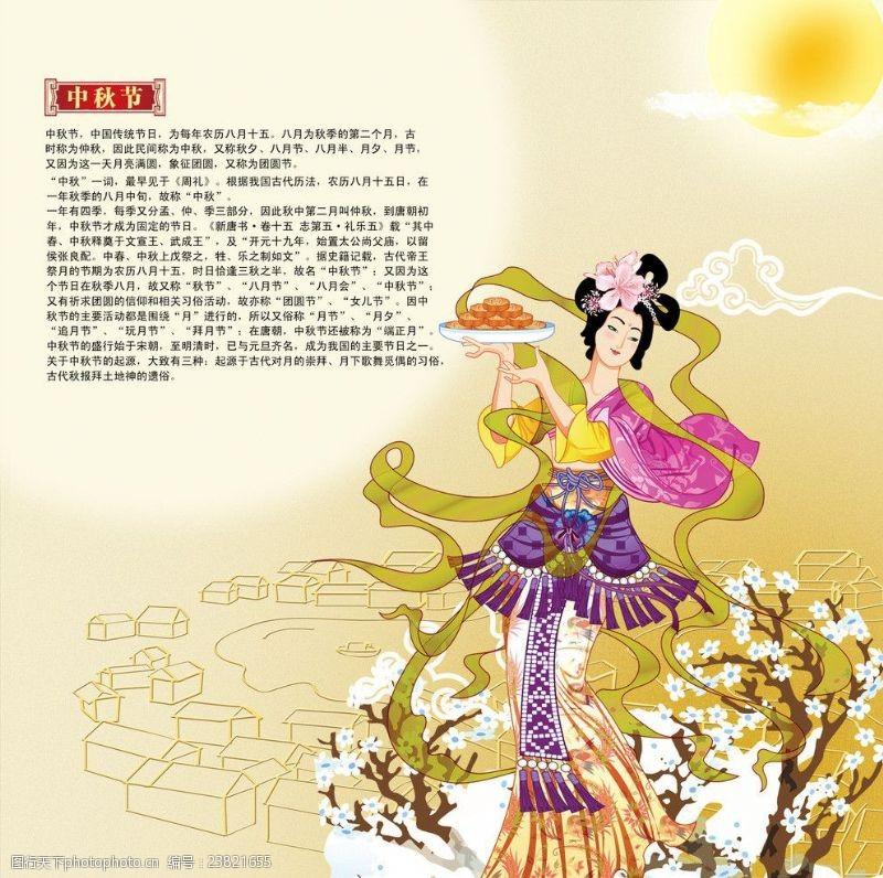 中秋节模板下载中秋节