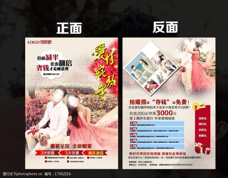 超级盛典婚纱照宣传单图片