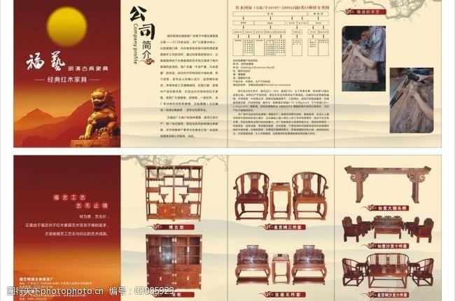 红色封面封底福艺红木家私图片