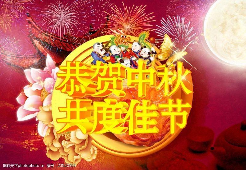中秋节模板下载恭贺中秋