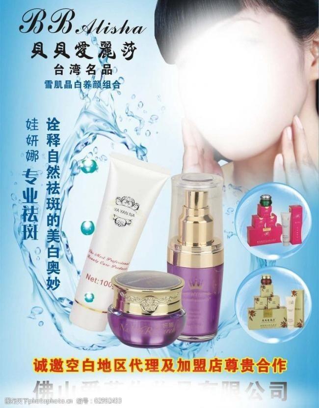 祛斑广告化妆品图片