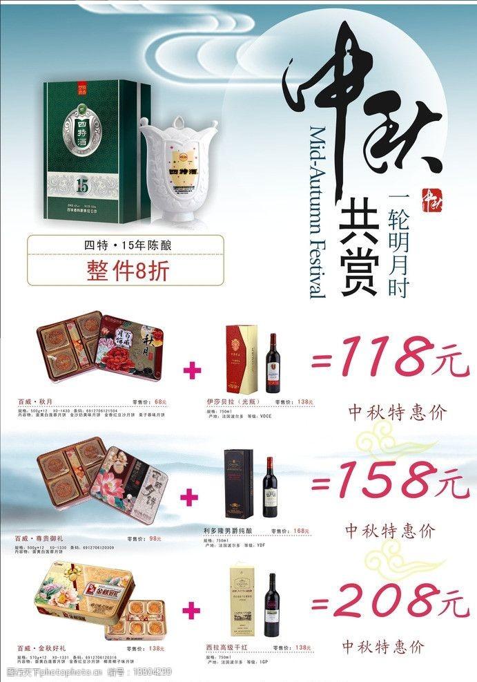 滕王阁月饼中秋海报图片