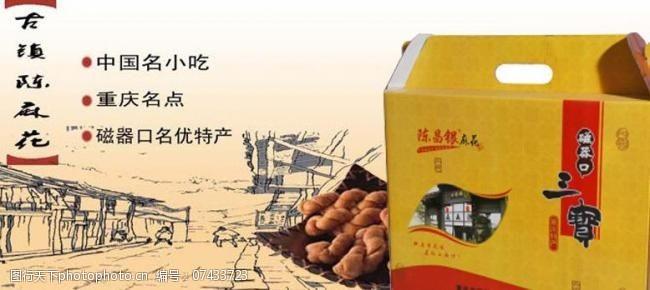其他淘宝素材淘宝陈麻花广告图图片
