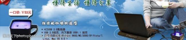 usb集线器banner图片