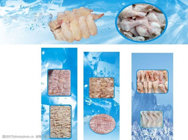 冻鸡翅图片