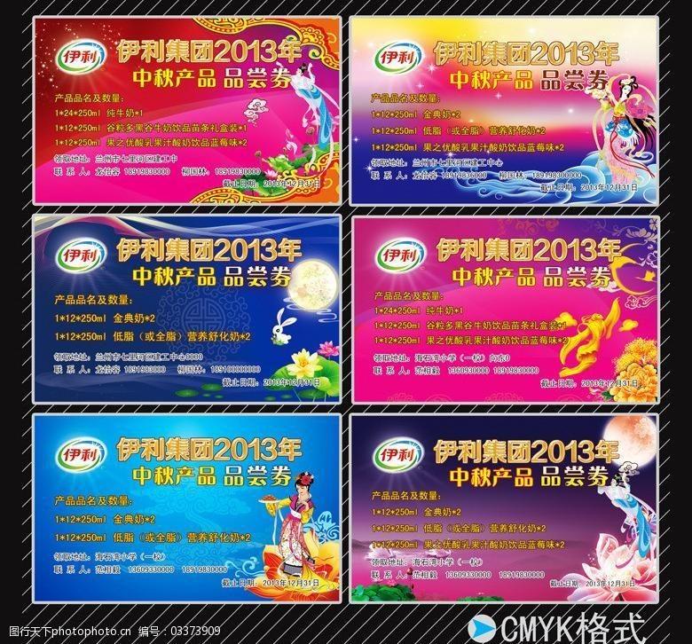 月饼卡片中秋卡片节日卡片图片