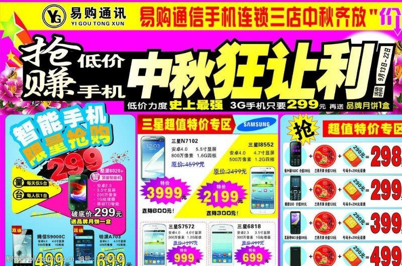 2013年中秋手机DM宣传单图片